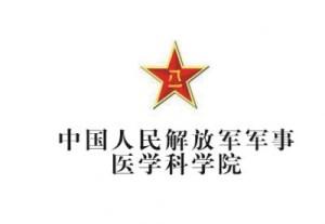 中国解放军事科学院_lit