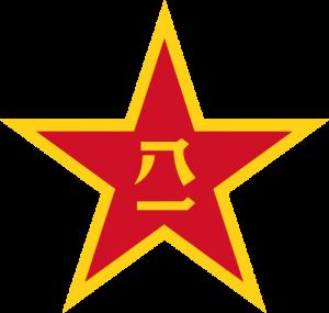 八一解放軍